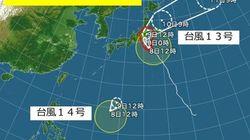 台風13号が関東に接近する中、台風14号ヤギ発生