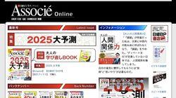 日経ビジネスアソシエ、休刊を発表 16年の歴史