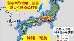【8月11日の天気】関東~九州は激しい雨に注意 沖縄には台風14号が接近