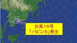台風16号「バビンカ」発生
