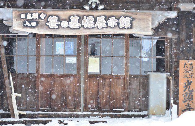 笹の墓標展示館という看板が取り付けられた旧光顕寺