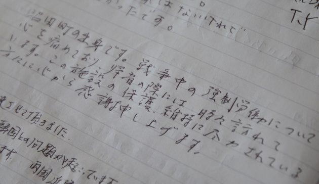 展示館に置かれたノートに書き込まれた感想文