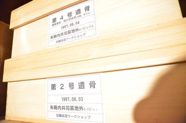 木箱で保管されている遺骨もある