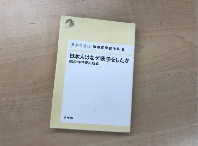 猪瀬直樹氏の著書『昭和16年夏の敗戦』