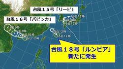 台風18号「ルンビア」、沖縄近海に発生