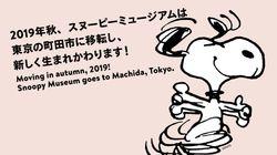スヌーピーミュージアムが町田市に移転! 六本木のミュージアムの閉館で悲しむファンに朗報