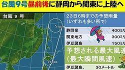 台風9号 関東への直接上陸は11年ぶり