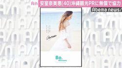 安室奈美恵、故郷の観光ブランド「Be.Okinawa」に無償協力へ