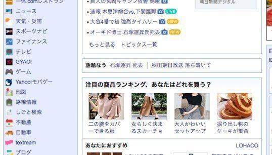 Yahoo!のトップページに「秋田朝日放送 落ち着いて」