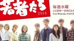伝説のドラマ再来にかけたフジ「若者たち2014」