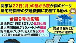 【台風9号】22日に関東上陸の恐れ 雨と風のピークは?