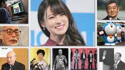 「知っている日本人」世界6カ国で聞いた順位は? タイでは元セクシー女優が2人ランクイン