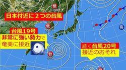 台風19号、非常に強い勢力で奄美や九州南部にかなり接近 台風20号も接近のおそれ(8月21日の天気)