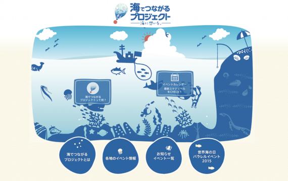 みんなで水辺がきれいな街にしよう!ゴミ拾いを可視化する参加型キャンペーン「海の日ごみゼロプロジェクト2015」を開催