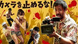 映画「カメラを止めるな!」は「パクリだ」と週刊誌報道、弁護士の見解は?