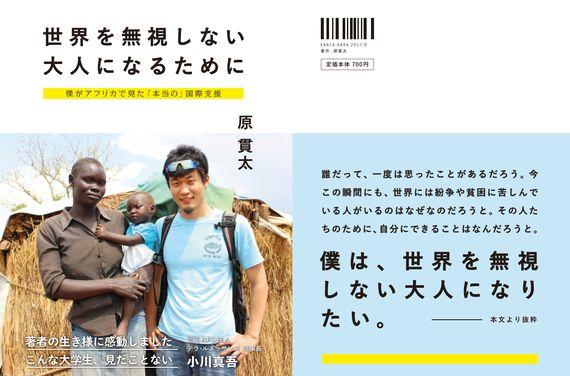 「アフリカの問題なんかより日本の問題に取り組め」と私を批判するあなたへ