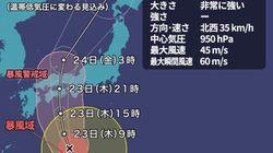 非常に強い台風20号、23日夕方に四国上陸へ 近畿など午後から暴風雨に警戒