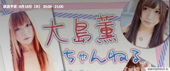 大島薫、元AV男優の捜索を中止 探偵の山木陽介さん「倫理的に問題ある」