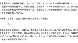 朝日新聞、仙台いじめ自殺の記事修正 遺族が話さぬ内容を掲載か