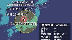 台風20号、日本海を北上中 24日夜には北海道へ