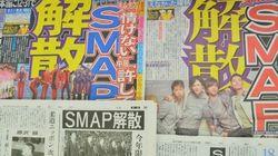 「SMAP×SMAP」年内終了を発表 フジテレビ「継続不可能と判断」