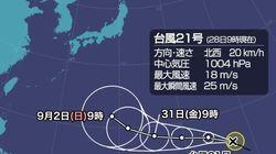 台風21号が南鳥島近海で発生。日本への影響は?