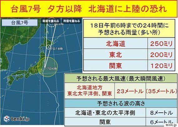 【台風7号】17日夜に北海道に上陸の恐れ