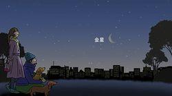 4月30日の明け方、GWの天体ショーが楽しめるぞ