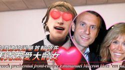 【フランス大統領選】マクロン夫妻、ネタにされる 馴れ初めを描いた台湾のアニメ(動画)