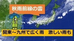 関東から九州、広い範囲で雷を伴う激しい雨のところも(9月1日の天気)