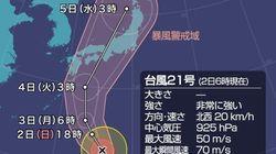 台風21号、「非常に強い」勢力で25年ぶりに列島上陸か。9月4日ごろ