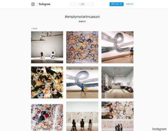 参加者たちによって、Instagram上には「#emptyMoriArtMuseum」というハッシュタグ付きの写真が多数投稿された。