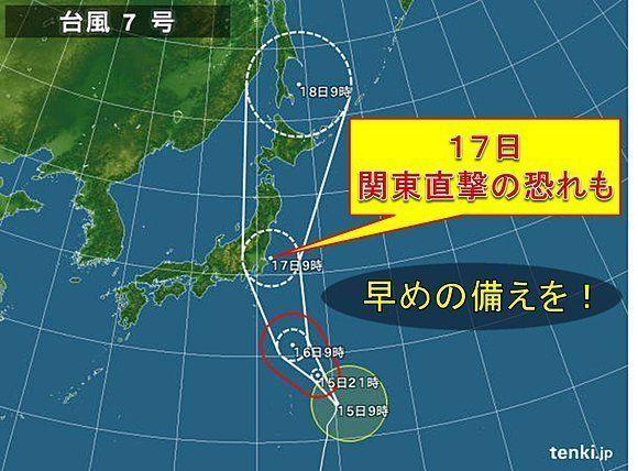 台風7号 関東直撃の恐れ