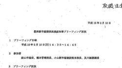 自民党の百条委員会委員長による、突然の辞任宣言。調査妨害で、不信任案可決へ