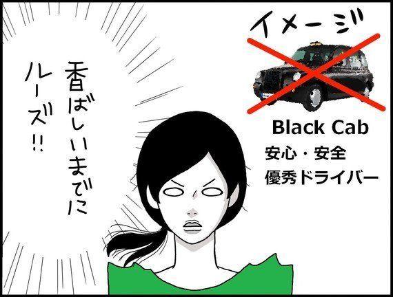 緊急電話・ショック――『スコットランド人夫の日本不思議発見記』(12)