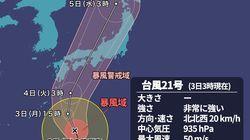 【台風21号】今後の動向は?