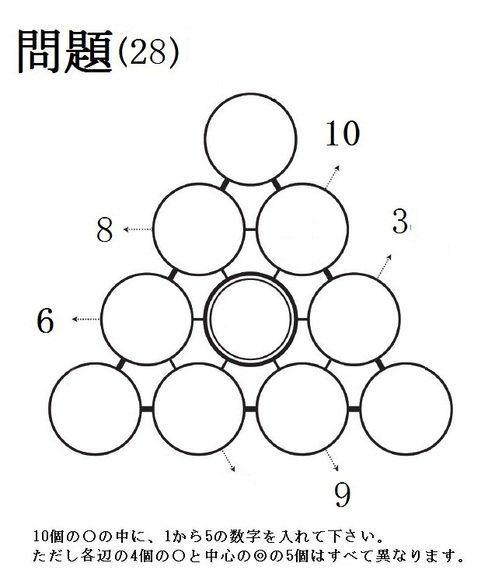 三角パズルに挑戦! 第14回