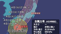 【台風21号】4日昼前後に四国〜紀伊半島に上陸へ 東京など関東の雨・風ピークはいつ?