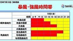 【台風情報】台風9号 暴風に警戒すべき時間は?