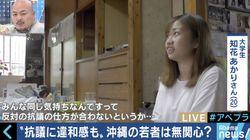 「辺野古移設には反対だが、話しづらい」「あえて経済を選んだ」沖縄の若者たちの本音とは?
