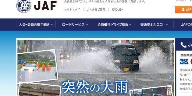 JAFの公式サイト