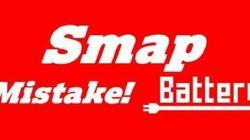 SMAP解散を発表 中居正広「お許しください。申し訳...ありませんでした...」