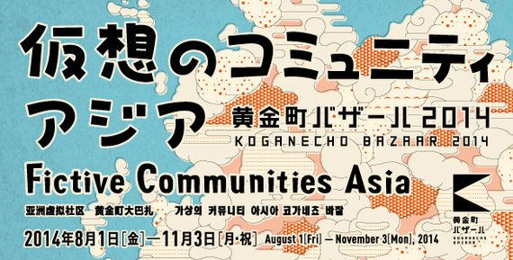 横浜トリエンナーレ・黄金町バザールを歩いて巡り、まちとアートの関係に触れたマチノコトアートツアー【フォトレポート】