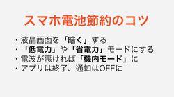 北海道地震で全域停電、スマホの電池を長持ちさせるためにできること