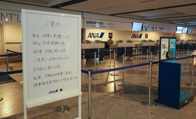 地震の影響により全便欠航を知らせる案内板=北海道・新千歳空港