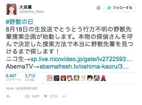 大島薫の投稿。番組を宣伝している