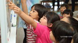 子ども目線で、身の周りにある「危険」を発見する