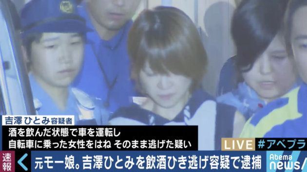 吉澤ひとみ容疑者が移送 飲酒運転し、女性をひき逃げした疑い
