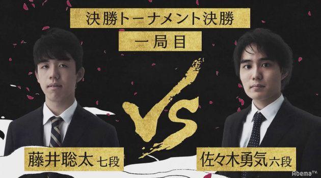 藤井聡太七段と佐々木勇気六段が対決 AbemaTVトーナメント決勝