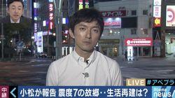 《北海道地震》故郷・札幌を取材したテレ朝小松アナ「気持ちの整理がつかない」
